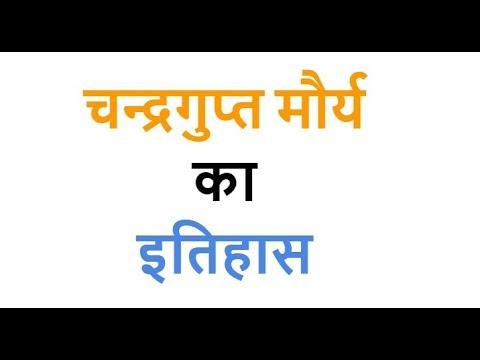In history chandragupta pdf maurya hindi