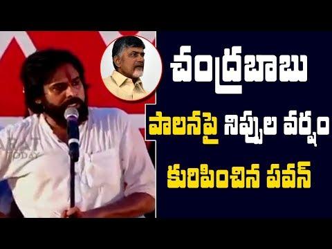 Janasena Chief Pawan Kalyan Live Speech @ Janasena Kavathu Dowleswaram LIVE