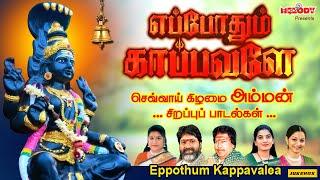 அம்மன் சிறப்பு பாடல்கள் | எப்போதும் காப்பவளே | Eppothum Kappavalea| L R Eswari |Veeramanidasan|Amman