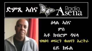Voice of Assenna intv with Mr Kibrom Dafla - Part 6 and Final.