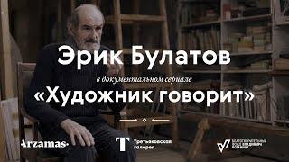 ЭРИК БУЛАТОВ / Документальный сериал «Художник говорит»