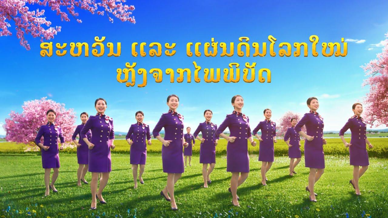 """Lao Christian Choir Song  """"ເພງແຫ່ງອານາຈັກ: ອານາຈັກລົງມາເທິງແຜ່ນດິນໂລກ""""   ຈຸດເດັ່ນ 3 ສະຫວັນ ແລະ ແຜ່ນດິນໂລກໃໝ່ຫຼັງຈາກໄພພິບັດ"""""""
