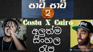 Pavi Pavi 2 | Costa x Cairo | Picasso New Sinhala Rap