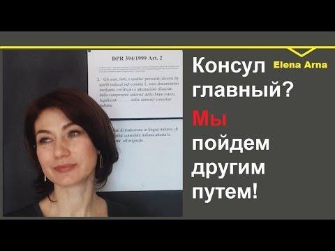 Апостиль, легализация перевода. Как заверять справку в посольстве? Как сделать быстрее? #133