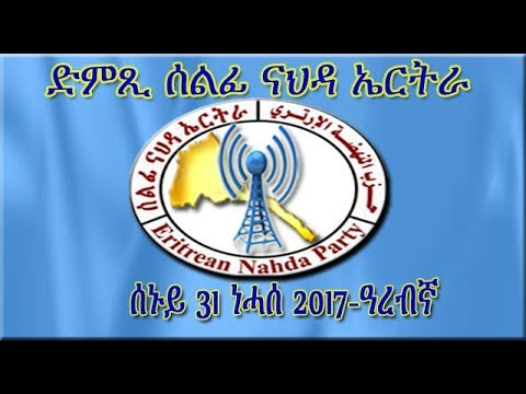 Radio Eritrean Nahda Party        31-07-2017 (Arabic)