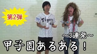 【甲子園あるある】第1弾→https://www.youtube.com/watch?v=RJL11KH9HBk...
