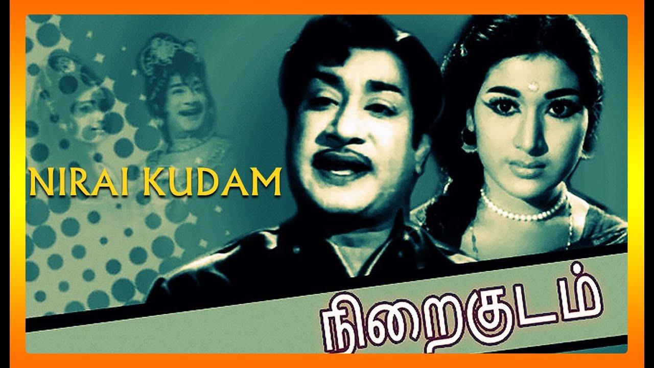 Nirai Kudam | Tamil Full Movie | Sivaji Ganesan | Vanisree