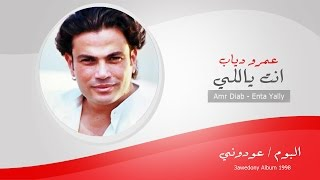 Amr Diab - Enta Yally / عمرو دياب - انت ياللى