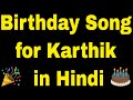Birthday Song for Karthik - Happy Birthday Song for Karthik