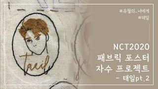 [ASMR] NCT2020 패브릭 포스터 자수 프로젝트…