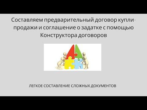 Составление предварительного договора и соглашения о задатке с помощью Конструктора договоров