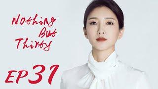 ENG SUB【Nothing But Thirty 三十而已】EP31 | Starring: Jiang Shu Ying, Tong Yao, Mao Xiao Tong