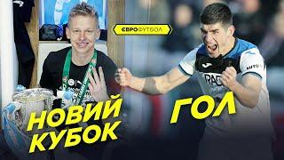 Кубок для Зінченка джокер Малиновський і асист Петряка