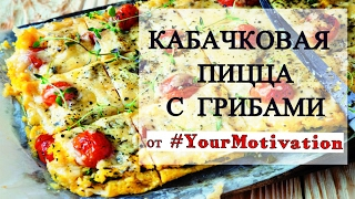Кабачковая пицца с грибами / Диета в радость! / Ешь и худей.