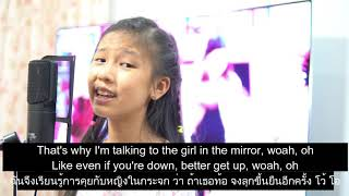 Sophia Grace - Girl In The Mirror ft. Silento ( cover by Khaiwan) Lyric พร้อมคำแปล