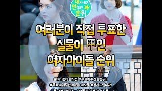 [my rank] 실물이 甲인 여자아이돌 순위