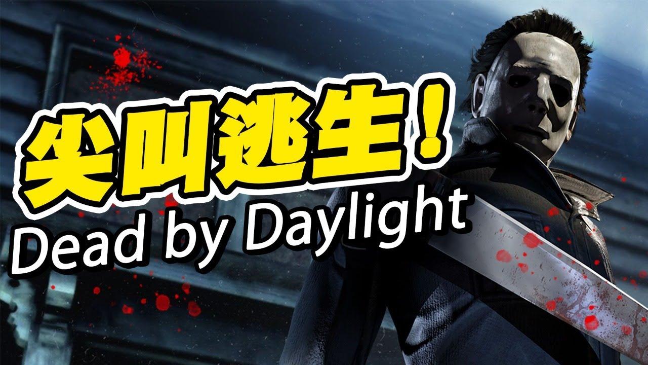 【Dead by daylight 黎明死線】宅在家打遊戲!看直播一起防疫 Ft.菜喳【黃氏兄弟遊戲頻道】