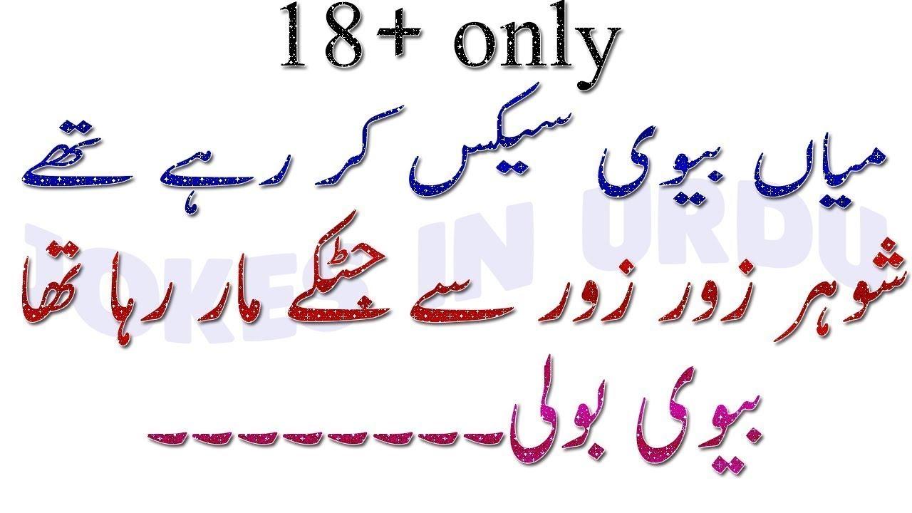 Hot Funny Jokes Dirty Jokes Urdu Hot Jokes Youtube