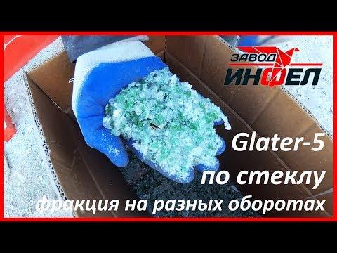 Дробилка для стекла (стеклянных бутылок) Glater-5 с разными фракциями