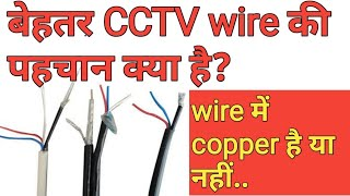 what is the best Quality cable for cctv camera!!how can we identify about CCTV wire Quality!!