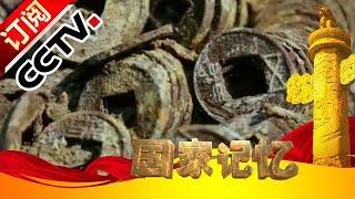 《国家记忆》 20171221 惊世发现海昏侯墓 | CCTV中文国际