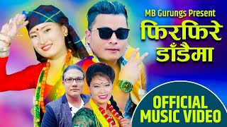 Devi Gharti New Kouda Song 2075/2018||Firfire dada||फिरफिरे डाँडा || Devi Gharti & MB Gurung 4K