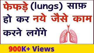 फेफड़े (lungs) साफ़ हो कर नये जैसे काम करगे |Lungs will be cleaned and started working like new ones