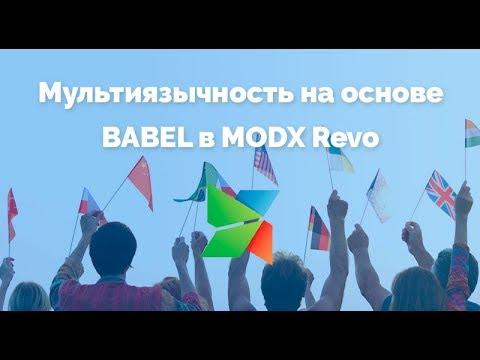 MODX мультиязычность Babel