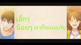 เล็กๆน้อยๆ Karaoke by newjk259