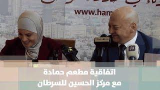 اتفاقية مطعم حمادة مع مركز الحسين للسرطان