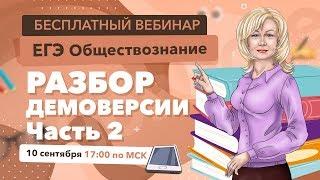 ЕГЭ ОБЩЕСТВОЗНАНИЕ 2019 | РАЗБОР ДЕМОНСТРАЦИОННОГО ВАРИАНТА ЧАСТЬ 2!