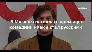 В Москве состоялась премьера комедиии «Как я стал русским»  - Sudo News