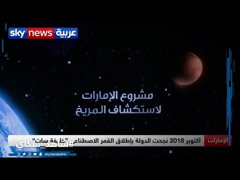 الإمارات تحقيق إنجازات عديدة في مجال الفضاء على مدى أكثر من 5 عقود  - نشر قبل 1 ساعة