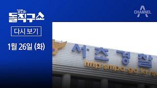 [다시보기]경찰, 이용구 블랙박스 영상 '묵살' 사과 …