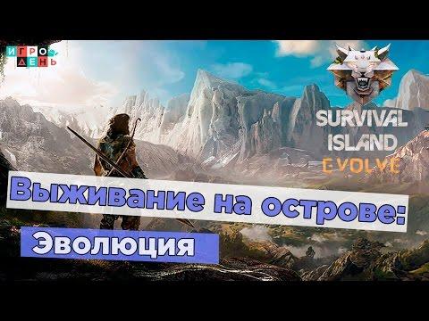 ИгроДень#150 Выживание на острове: Эволюция