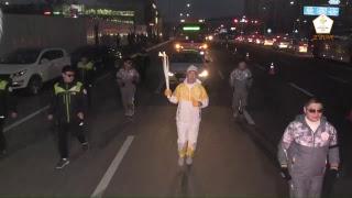 2018 평창 동계올림픽대회 성화봉송 생중계-79일차(PyeongChang 2018 Olympic Torch Relay Live-Day79)
