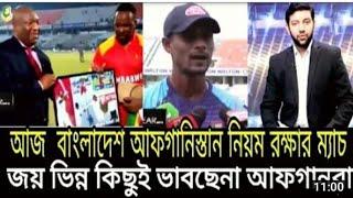 Sport news today।khelar khobor today।cricket news। bangladesh cricket news।Bd cricket।