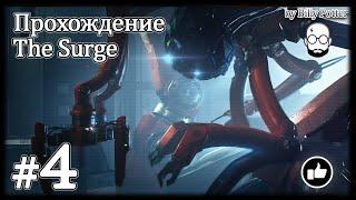 """The Surge ☠ # 4 - Биолаборатория В [""""Большая СИСТР"""" 1/3]"""