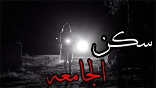 قصص جن : سكن الجامعه !!! (واقعيه)