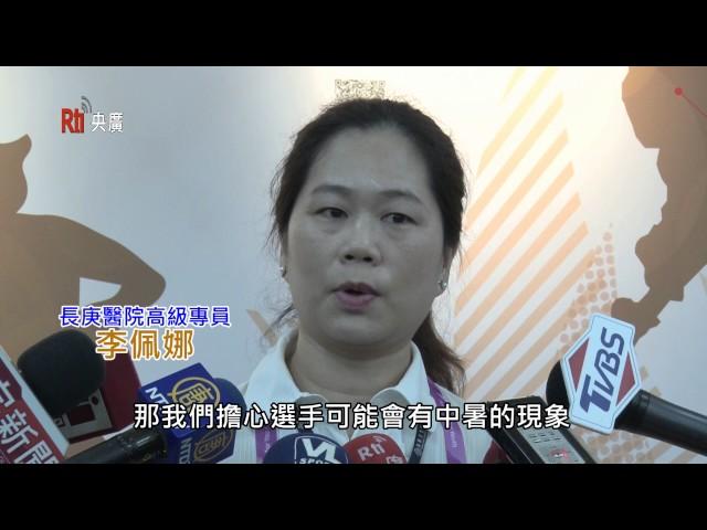 【央廣】世大運選手村 今動員逾2千人試住