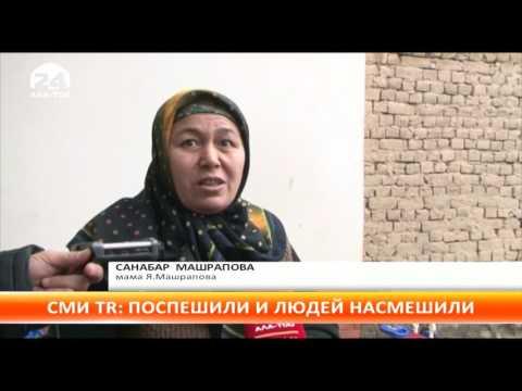 В Кыргызстане критикуют турецкие СМИ за недостоверную информацию