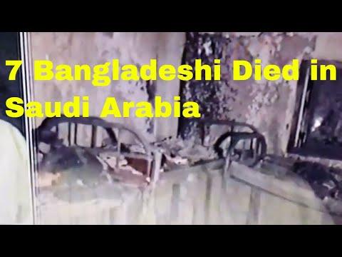 7 Bangladeshi Died in Saudi Arabian Fire Accident
