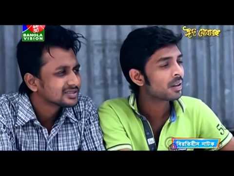 Comedy Bangla Natok  Sei Rokom Pan khor (সেই রকম পানখোর) by Mosharraf HD-720 thumbnail