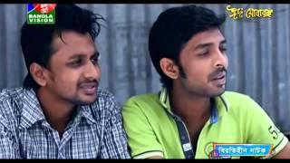 Comedy Bangla Natok  Sei Rokom Pan khor (সেই রকম পানখোর) by Mosharraf HD-720