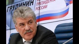 Павел Грудинин Народ уже закипает!!!...