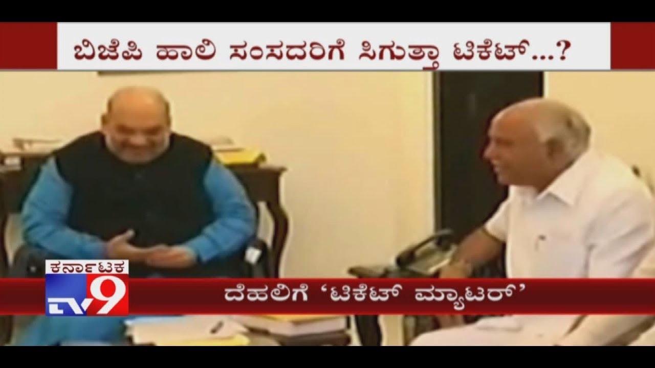 Yeddyurappa To Meet Amit Shah in Delhi To Decide BJP LS Polls Candidates From K'taka