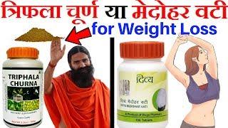 Triphala Churna OR  Divya Medohar Vati For WEIGHT LOSS ? मोटापा घटाये तेजी से, त्रिफला या मेदोहर वटी