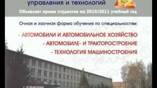 АВШ Автозаводский филиал НГТУ