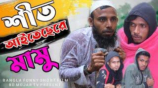শীত আইতেছেরে মামু   Sheet Aitache   Bangl New Funny Video   Bangla Song   Bd Mojar Tv