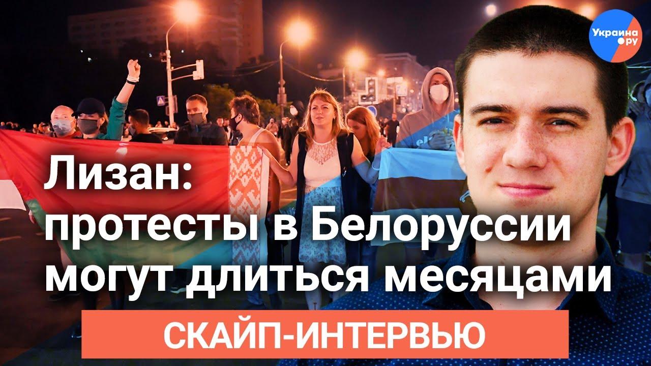 Иван Лизан: протесты в Белоруссии могут длиться месяцами